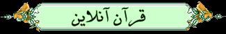 قرآن آنلاین
